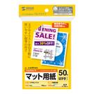 印刷用紙(マルチプリンタ対応・はがきサイズ・標準・50枚)
