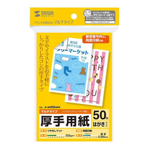 印刷用紙(マルチプリンタ対応・はがきサイズ・厚手・50枚)