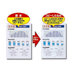 マルチタイプコピー偽造防止用紙(B4・100シート)