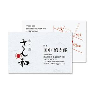 名刺用紙(和紙・純白・両面印刷・A4・10面×5シート/50枚分・ミシン目加工)