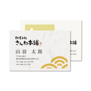 名刺用紙(和紙・生成り・両面印刷・A4・10面×5シート/50枚分・ミシン目加工)