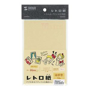 レトロ紙 (マルチタイプ・はがき・麻色)