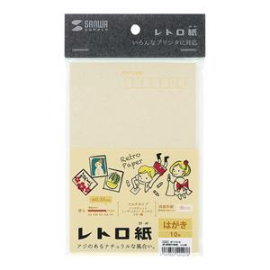 レトロ紙 (マルチタイプ・はがき・砂色)