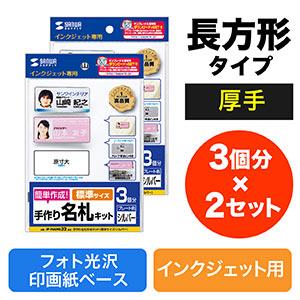 手作り名札作成キット(標準サイズ・シルバー・3個分×2セット)