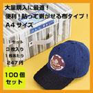 コットン布シール(A4・300シート)