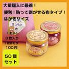 コットン布シール(はがき・150シート)