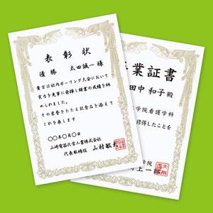 インクジェット用賞状(A4・縦)