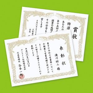 賞状(インクジェット・印刷・A4・横・10枚)