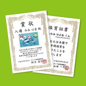 賞状(インクジェット・手作り・A5・縦・20枚)