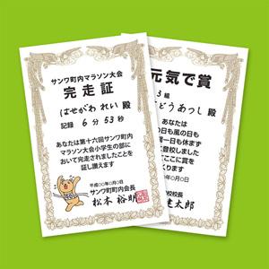 賞状(インクジェット・手作り・はがきサイズ・縦・20枚)