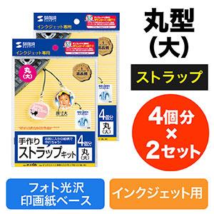 手作りストラップキット(丸型大サイズ・4個×2セット)
