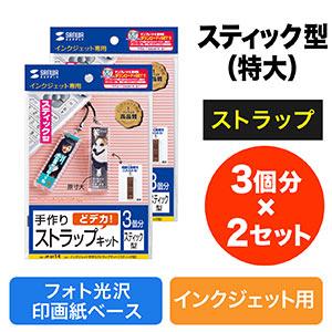 手作りストラップキット(スティック型・特大サイズ・3個×2セット)