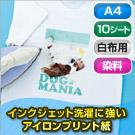 インクジェット洗濯に強いアイロンプリント紙(白布用・A4・10シート)
