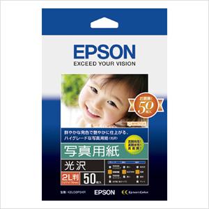 エプソン 純正用紙 写真用紙(光沢・2L判・50枚) K2L50PSKR【返品不可】