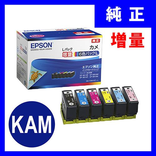 KAM-6CL-L エプソンインクカートリッジ 6色パック(増量)