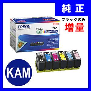 KAM-6CL-M エプソンインクカートリッジ 6色パック(ブラックのみ増量)