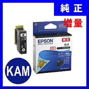 KAM-BK-L エプソンインクカートリッジ ブラック(増量)