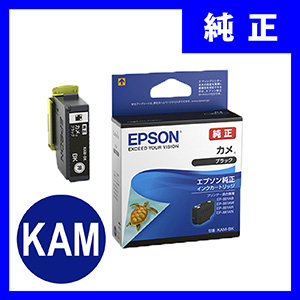 KAM-BK エプソンインクカートリッジ ブラック