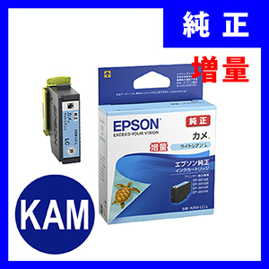 KAM-LC-L エプソンインクカートリッジ ライトシアン(増量)