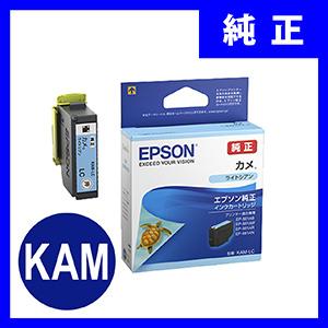 KAM-LC エプソンインクカートリッジ ライトシアン