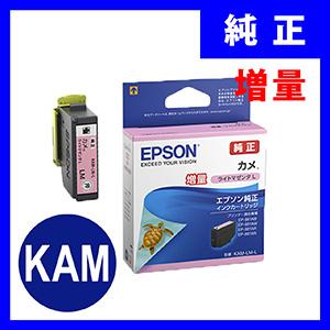 KAM-LM-L エプソンインクカートリッジ ライトマゼンタ(増量)