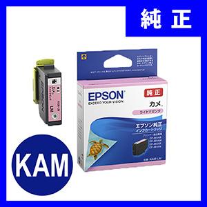 KAM-LM エプソンインクカートリッジ ライトマゼンタ