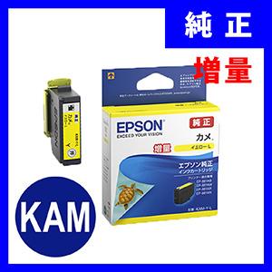 KAM-Y-L エプソンインクカートリッジ イエロー(増量)