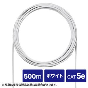 CAT5eUTP単線ケーブルのみ(自作用・500m・ホワイト)