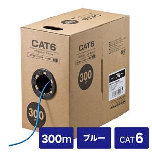 CAT6UTP単線ケーブルのみ(300m・ブルー)