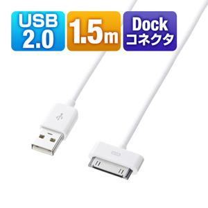 iPod・iPhone・iPad用USBケーブル(Dockケーブル・ホワイト)