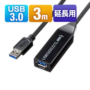 USB3.0延長ケーブル(3m・リピーターケーブル・アクティブタイプ)
