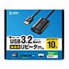 USB3.0延長ケーブル(10m・リピーターケーブル・アクティブタイプ)