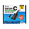 USB3.1 Type C-USB3.1 Type C延長ケーブル(5m・Gen1)