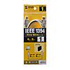 IEEE1394ケーブル(6pin-6pin・4.5m・ライトグレー)