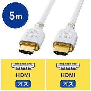 ハイスピードHDMIケーブル(5m・ホワイト)