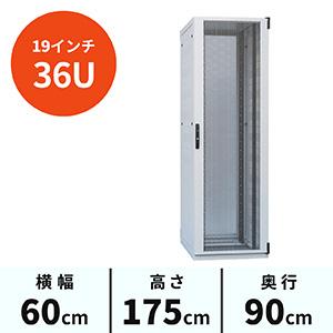 自然換気仕様サーバーラック(36U・W600×D900×H1750mm)