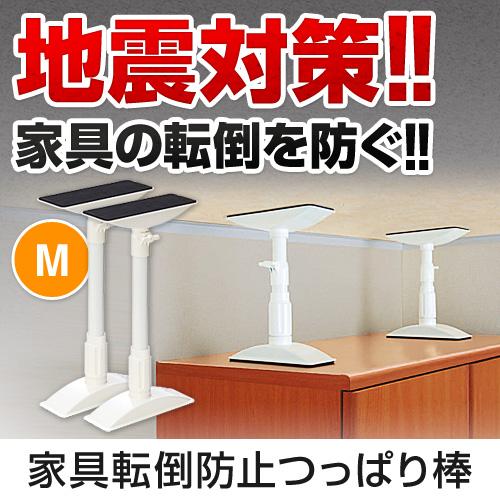 家具転倒防止突っ張り棒(Mサイズ)