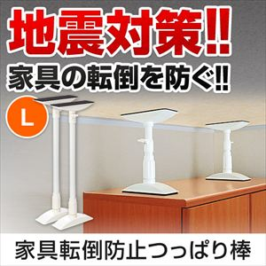 家具転倒防止突っ張り棒(Lサイズ)