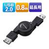 【衝撃価格セール】USB2.0延長ケーブル(0.8m・巻き取り・ブラック)