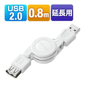 USB2.0延長ケーブル(0.8m・巻き取り・ホワイト)