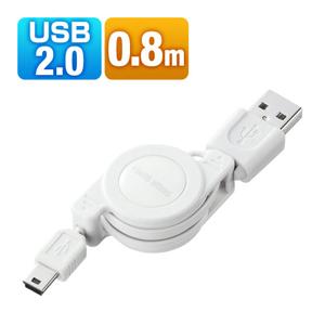 【わけあり在庫処分】巻き取りUSB2.0モバイルケーブル(USB Aオス-ミニUSB Bオス・ホワイト)