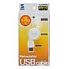 巻き取りマイクロUSBケーブル(USB2.0・ホワイト)
