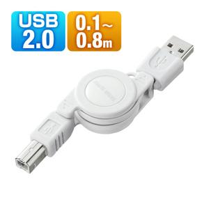 巻き取りUSB2.0モバイルケーブル(USB Aオス-Bオス・ホワイト)