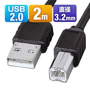 エコ極細USBケーブル(スリムコネクタ・2m)