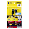 USB3.0ケーブル(A-microB・超極細タイプ・ブラック・0.3m)