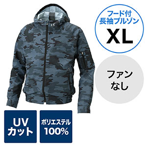 空調服(サンエス製・作業服単体・フード付き長袖ブルゾン・タフタ/ポリエステル100%・XLサイズ・ブルー)