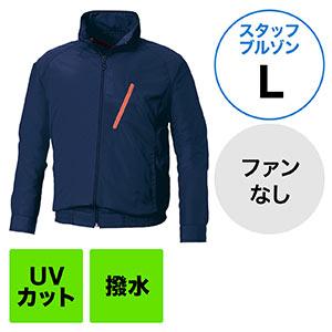 空調服(サンエス製・作業服単体・長袖スタッフブルゾン・ポリエステル100%・Lサイズ・ネイビー)