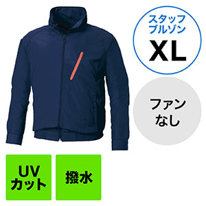 空調服(サンエス製・作業服単体・長袖スタッフブルゾン・ポリエステル100%・XLサイズ・ネイビー)