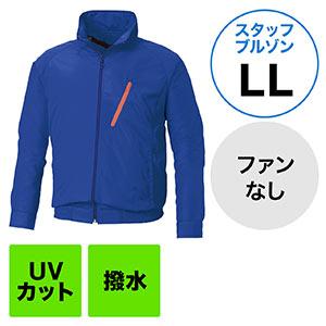 空調服(サンエス製・作業服単体・長袖スタッフブルゾン・ポリエステル100%・LLサイズ・ブルー)