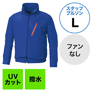 空調服(サンエス製・作業服単体・長袖スタッフブルゾン・ポリエステル100%・Lサイズ・ブルー)